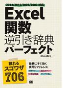 Excel関数逆引き辞典パーフェクト2013