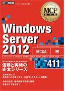 MCP教科書 Windows Server 2012 (試験番号:70-411)