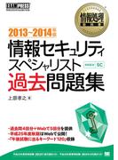情報処理教科書 情報セキュリティスペシャリスト過去問題集 2013~2014年版