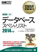 情報処理教科書 データベーススペシャリスト 2014年版