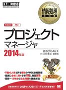 情報処理教科書 プロジェクトマネージャ 2014年版