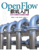 OpenFlow徹底入門