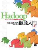 Hadoop徹底入門 第2版