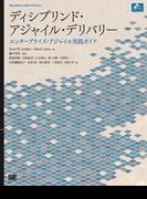 ディシプリンド・アジャイル・デリバリー エンタープライズ・アジャイル実践ガイド