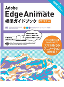 Adobe Edge Animate 標準ガイドブック[CC