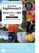 Photoshop Lightroom 5 逆引きデザイン事典PLUS [Ver. 5