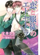 恋と服従のエトセトラ 下(バーズコミックス リンクスコレクション)