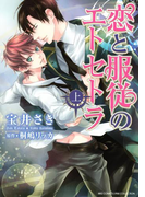 恋と服従のエトセトラ 上(バーズコミックス リンクスコレクション)