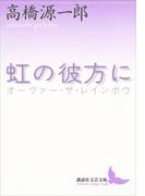 虹の彼方に(講談社文芸文庫)