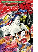 かっとびレーサー!ダンガン狼 3(てんとう虫コミックス)