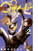 QQスイーパー 2(フラワーコミックス)
