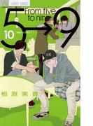 5時から9時まで 10(フラワーコミックス)