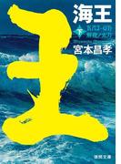 海王 下 解纜ノ太刀(徳間文庫)