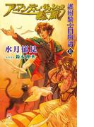 護樹騎士団物語2 アーマンディー・サッシェの熱風(かぜ)(徳間ノベルズEdge)