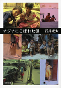 アジアにこぼれた涙(文春文庫)