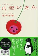 片想いさん(文春文庫)