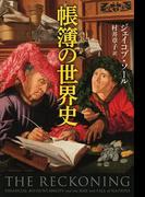 帳簿の世界史(文春e-book)