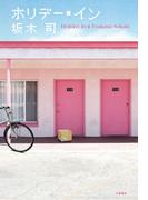 ホリデー・イン(文春e-book)