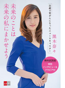 未来のことは未来の私にまかせよう 31歳で胃がんになったニュースキャスター無料試読版【文春e-Books】(文春e-book)