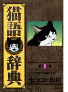 猫語辞典(1)