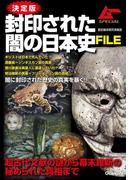 決定版 封印された闇の日本史FILE
