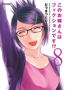 このお姉さんはフィクションです!? 8(アクションコミックス)