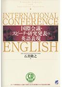 国際会議・スピーチ・研究発表の英語表現(音声付)