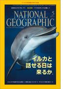 ナショナル ジオグラフィック日本版 2015年5月号