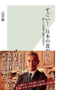 すごい! 日本の食の底力~新しい料理人像を訪ねて~(光文社新書)