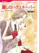 運命の出会いセレクトセット vol.1(ハーレクインコミックス)
