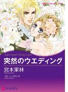 運命の出会いセレクトセット vol.3(ハーレクインコミックス)