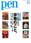 Pen 2015年 6/1号(Pen)