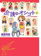 実録!介護のオシゴト 5 ~オドロキ介護の最前線!!~(Akita Essay Collection)