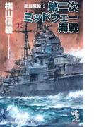 絶海戦線2 第二次ミッドウェー海戦(朝日ノベルズ)