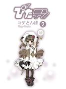 ぴたテン(2)(電撃コミックス)