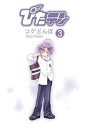 ぴたテン(3)(電撃コミックス)