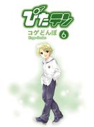 ぴたテン(6)(電撃コミックス)