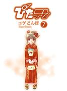 ぴたテン(7)(電撃コミックス)