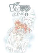 ぴたテン(8)(電撃コミックス)