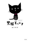 【期間限定40%OFF】黒猫モンロヲ(幻冬舎単行本)