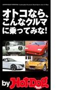 by Hot-Dog PRESS オトコなら、こんなクルマに乗ってみな!S660激売れで、クルマに目覚めよ!40オヤジ(Hot-Dog PRESS)