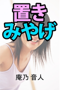 置きみやげ(愛COCO!)
