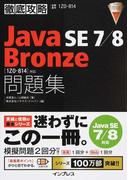 徹底攻略Java SE 7/8 Bronze問題集〈1Z0−814〉対応 試験番号1Z0−814