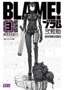 新装版 BLAME!(3)