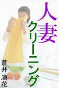 人妻クリーニング(愛COCO!)