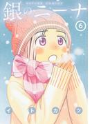 銀のニーナ 6(アクションコミックス)