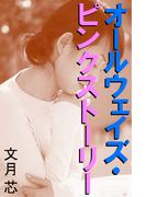 オールウェイズ・ピンクストーリー~Bye‐bye童貞~(愛COCO!)