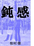 鈍感(愛COCO!)