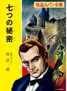 怪盗ルパン全集(10) 七つの秘密(ポプラ文庫クラシック)