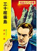 怪盗ルパン全集(11) 三十棺桶島(ポプラ文庫クラシック)